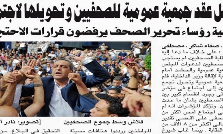 بالصور .. الأهرام والأخبار ضد الصحف الخاصة فى معركة النقابة