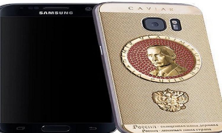 بالصور.. نسخة جديدة من جلاكسى إس 7 تحمل صور بوتين