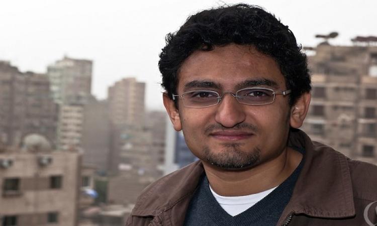 وائل غنيم للمعارضين : مراجعة مواقفنا أهم من السخرية !!