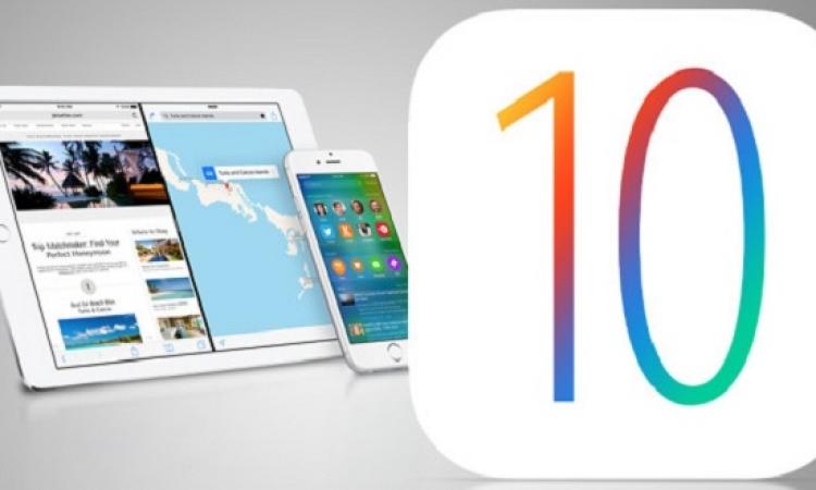 قريبا .. أبل تكشف رسميًا عن نظام تشغيل iOS 10