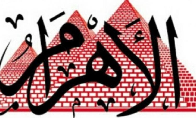 بالصور .. لغز الشفرة الإخوانية فى صحيفة الأهرام