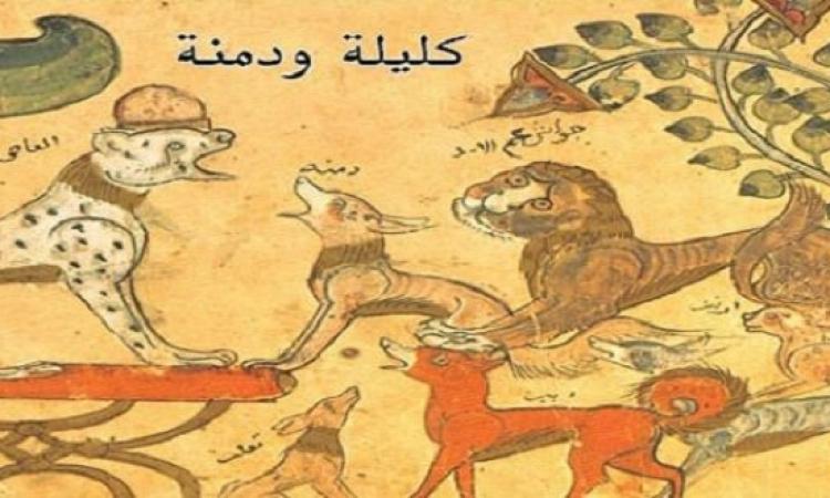 حكاية كليلة ودمنة وعلاقتها بملك الفرس كسرى آنوشروان