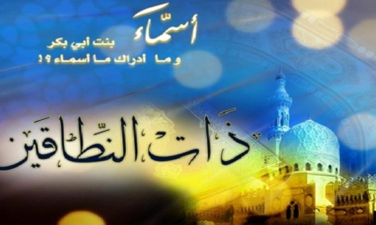 مواقف لـ «ذات النطاقين» السيدة أسماء بنت أبى بكر