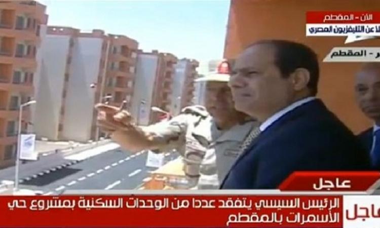 فى زيارة فالفجر .. الرئيس السيسى يتفقد مشروع الأسمرات