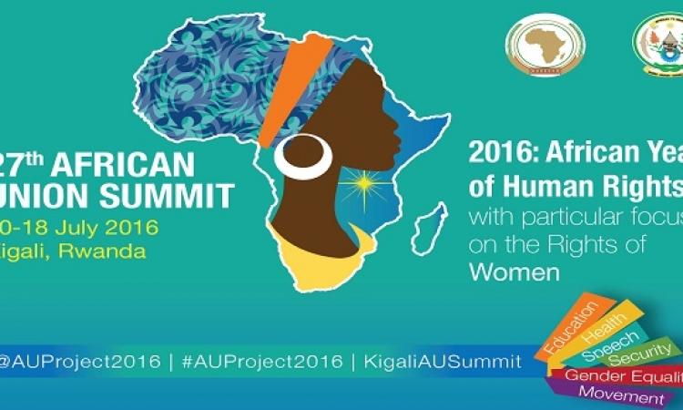 قمة كيجالى الأفريقية تنطلق اليوم بمشاركة السيسى