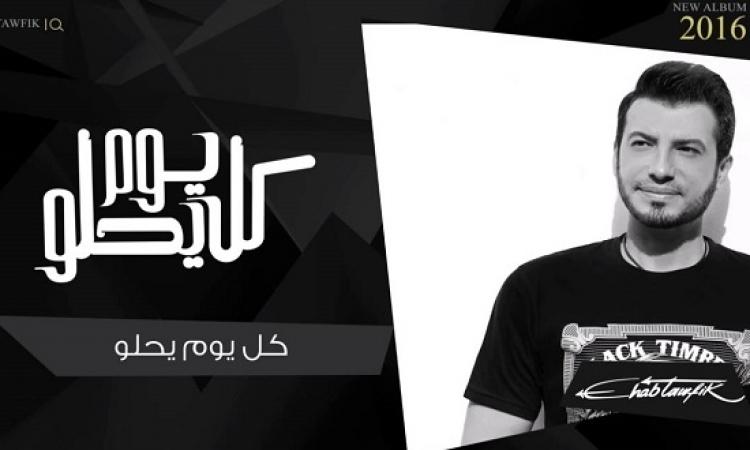 بالفيديو .. إيهاب توفيق يطرح برمو اغنيته الجديدة كل يوم يحلو
