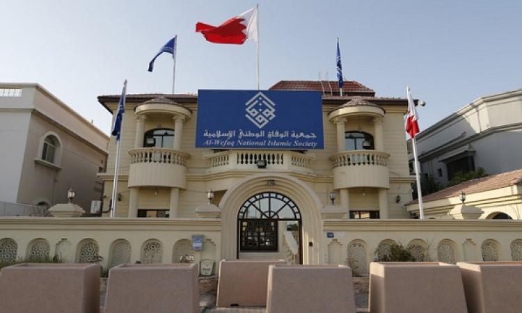 القضاء البحرينى يقضى بحل جمعية الوفاق ومصادرة أصولها
