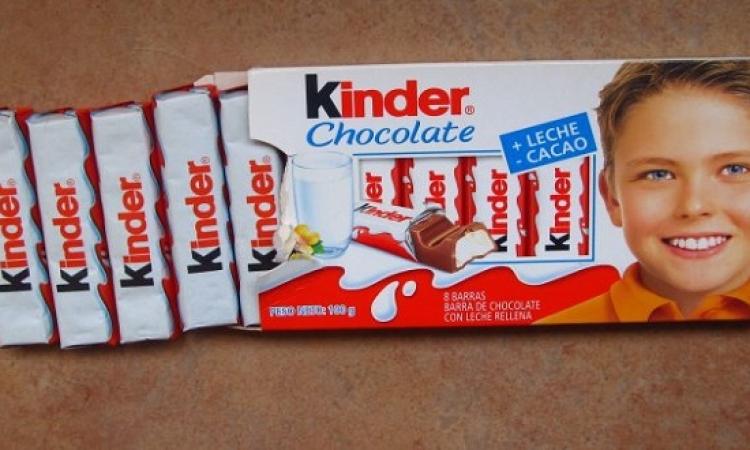 ألمانيا تحذر : شيكولاتة كيندر تحتوى على مواد مسرطنة