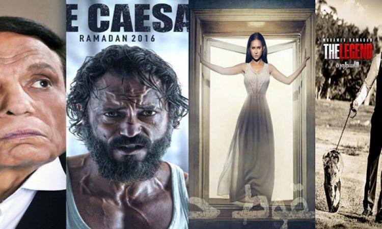 بالأرقام .. مشاهدات مسلسلات رمضان .. هتلاقى مفاجآت !!