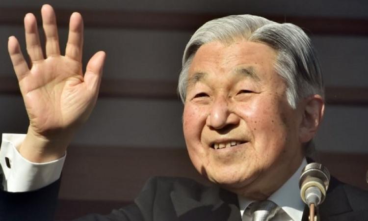 إمبراطور اليابان يلمح الى رغبته فى التخلى عن العرش
