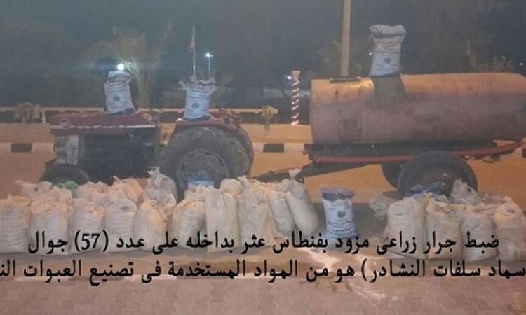 المتحدث العسكرى : ضبط 57 جوال سماد نشادر يستخدم فى تصنيع المتفجرات برفح
