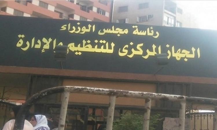 حركة ترقيات 300 ألف موظف حكومى بعد اجازة عيد الأضحى