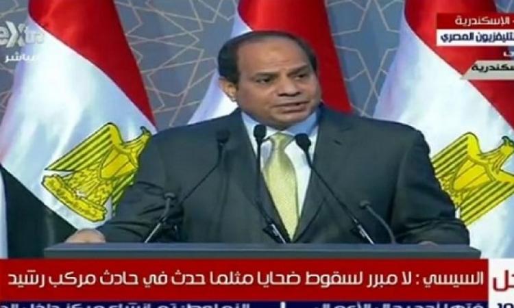 بالفيديو .. السيسى : لا مبرر ولا عذر لغرق شباب مركب رشيد