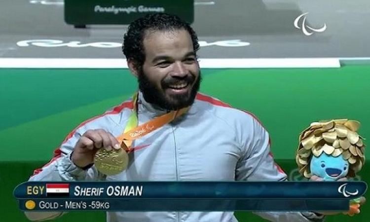 شريف عثمان يحقق أول ذهبية لمصر فى الاوليمبياد البارالمبية