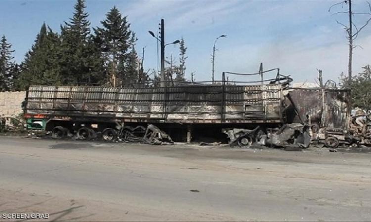 روسيا تنفى تعرض قافلة المساعدات الانسانية فى سوريا لقصف جوى