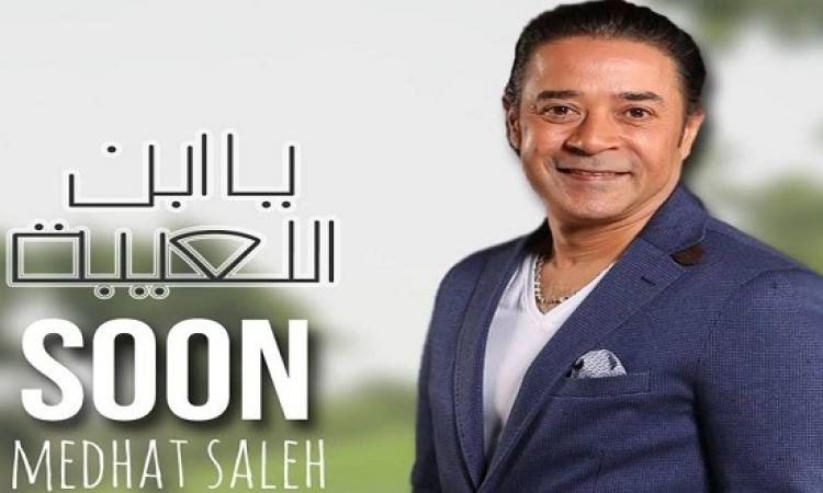 بالفيديو .. مدحت صالح يطرح ابن اللعيبة من فيلم صابر جوجل