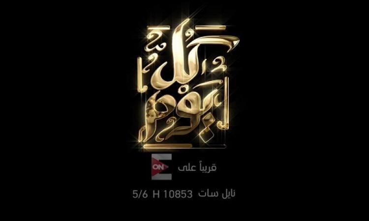 معلومات لا تعرفها عن برنامج عمرو أديب الجديد