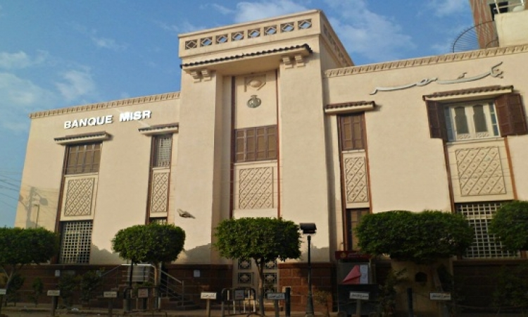 """بنك مصر يوقف استخدام بطاقات الائتمان بالخارج إلا بعد تقديم """"التأشيرة"""""""