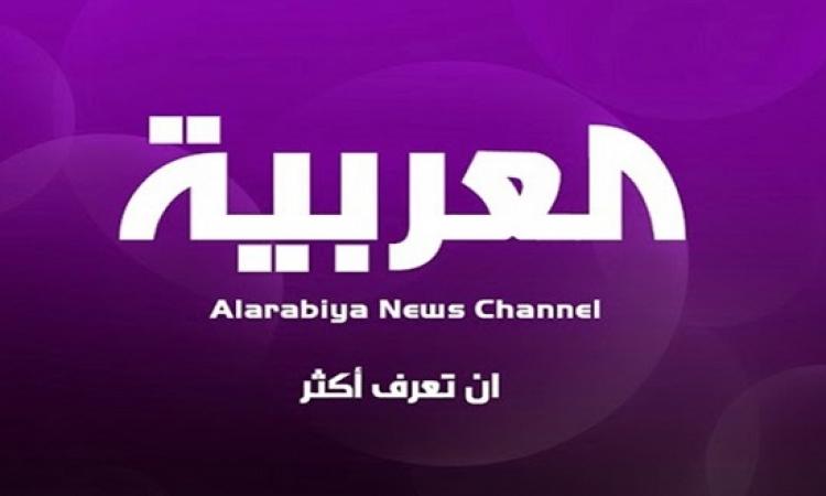 قناة العربية تغلق مكتبها بالقاهرة وتستغنى عن العاملين فيه
