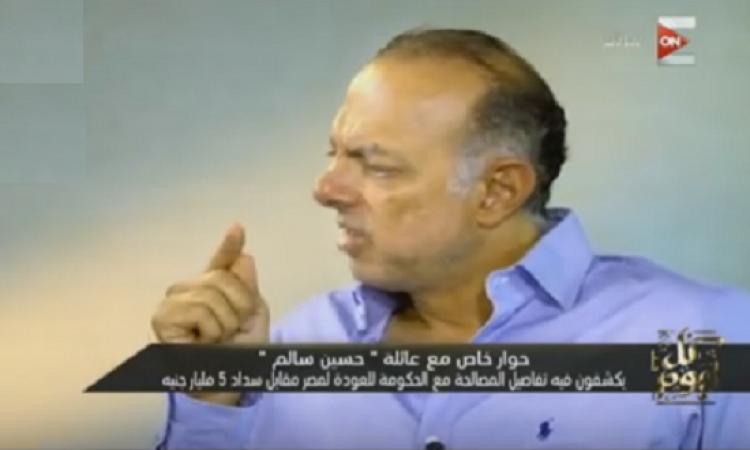 بالفيديو .. نجل حسين سالم باكياً : استلفت عشان أدفن ابنى