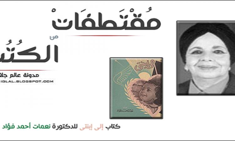 وفاة الكاتبة نعمات أحمد فؤاد عن عمر ناهز 90 عاما