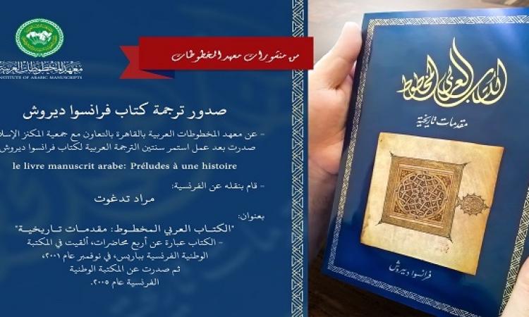 إصدار الكتاب العربى المخطوط : مقدمات تاريخية