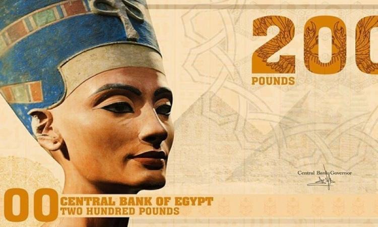 بالصور .. تصميمات مقترحة للعملة المصرية بنكهة فرعونية