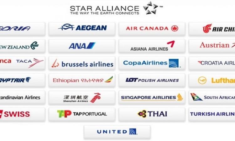 القاهرة تستضيف المؤتمر الدولى لتحالف ستار لشركات الطيران العالمية