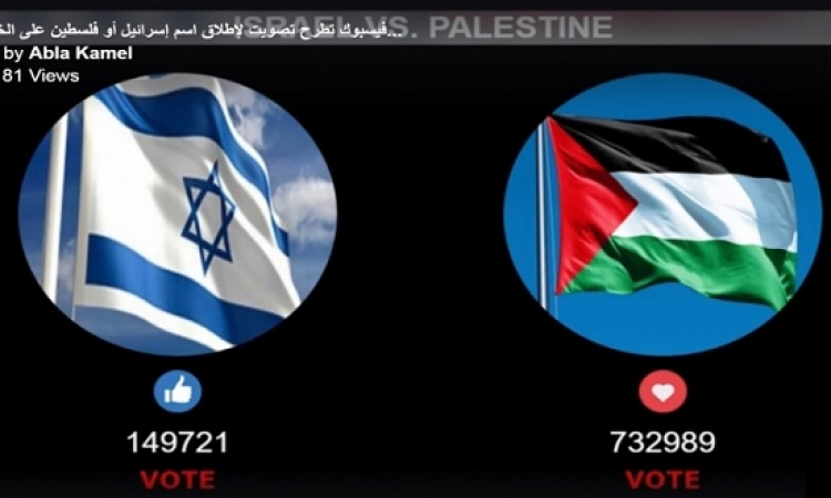 """خرائط جوجل بين """"فلسطين وإسرائيل"""".. من سيفوز على فيسبوك؟"""