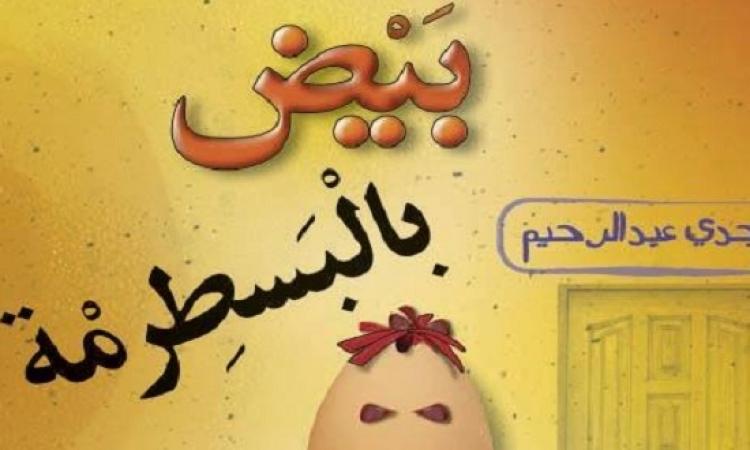 بيض بالبسطرمة .. كتاب ساخر جديد لمجدى عبد الرحيم