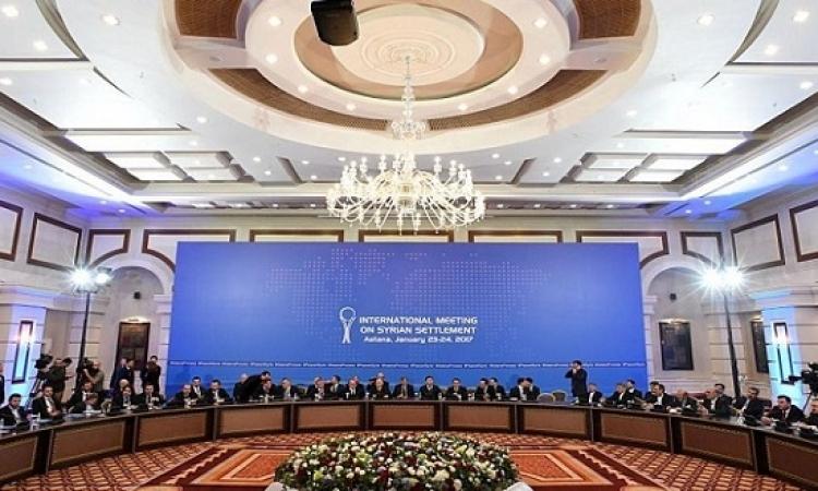الجولة العاشرة من محادثات أستانا تنطلق اليوم فى منتجع سوتشى الروسى