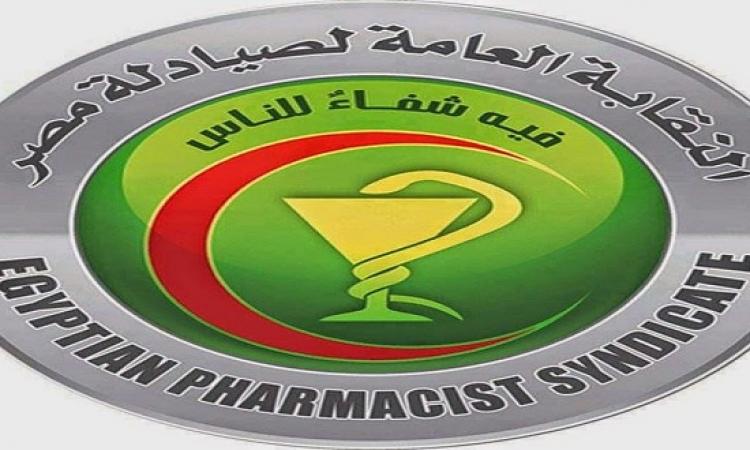 نقابة الصيادلة تطلب الانفصال عن اتحاد نقابات المهن الطبية