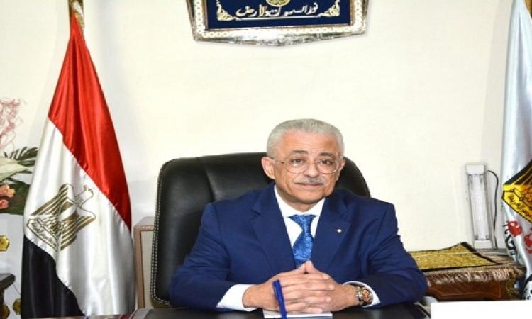 وزير التعليم: تطبيق النظام الجديد على كل مدرسة تمنح الشهادة المصرية
