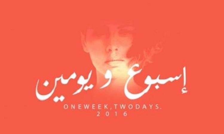 اليوم .. عرض فيلم «أسبوع ويومين» بمهرجان شرم الشيخ