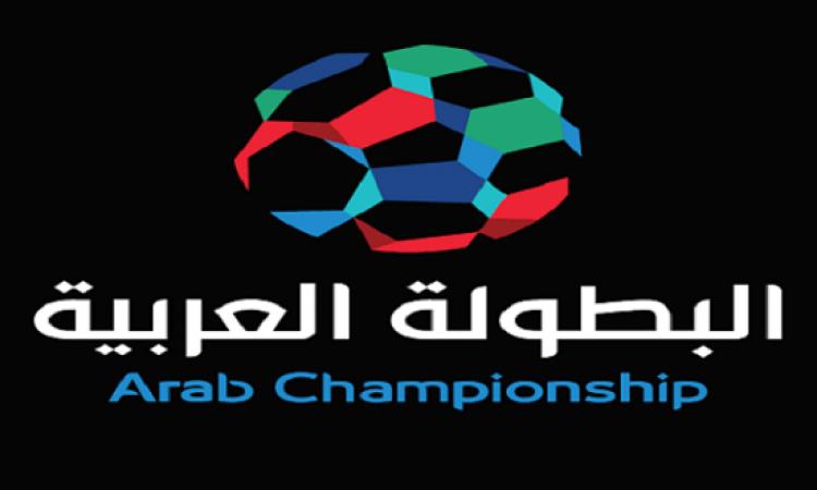 الاهلى يترقب قرعة البطولة العربية اليوم لمعرفة منافسه فى النهائيات