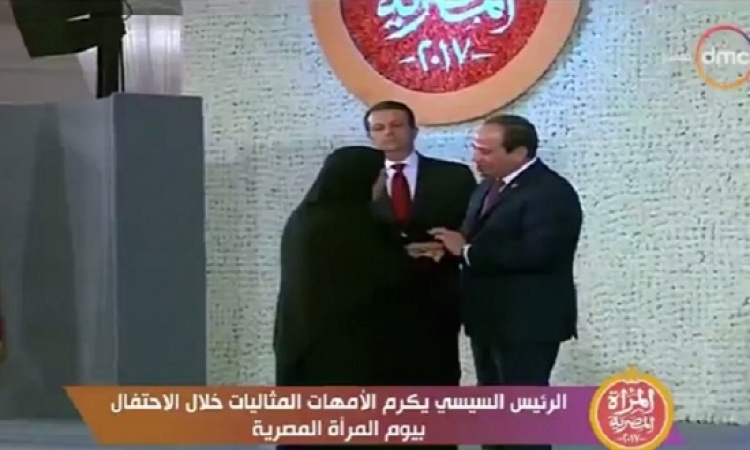 السيسى يكرم الأمهات المثاليات فى احتفالية المرأة المصرية