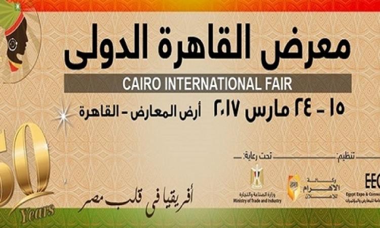 بسبب الاقبال .. مد فترة معرض القاهرة الدولى حتى 31 مارس