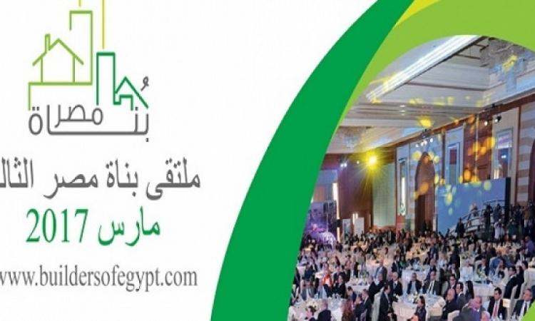 """انطلاق فعاليات ملتقى """"بناة مصر"""" بحضور إبراهيم محلب و3 وزراء"""