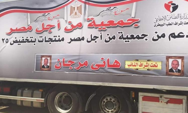 توزيع 2000 كرتونة سلع «تحيا مصر» المدعومة بأسيوط