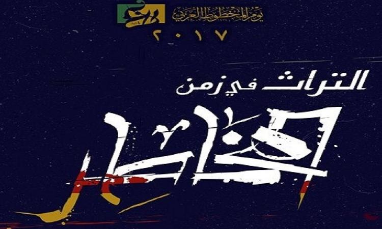 أبو الغيط ومحارب يرعيان انطلاق يوم المخطوط العربى مطلع ابريل