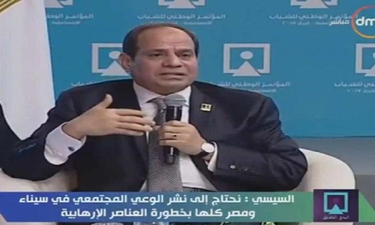 الرئيس السيسى: تخصيص 10 مليارات جنيه لإنشاء قرى بدوية متكاملة بسيناء
