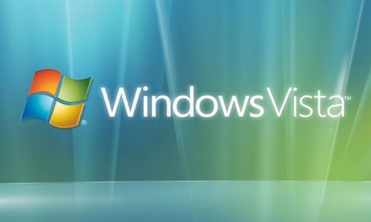 """مايكروسوفت تنهى دعم نظام """"فيستا"""""""