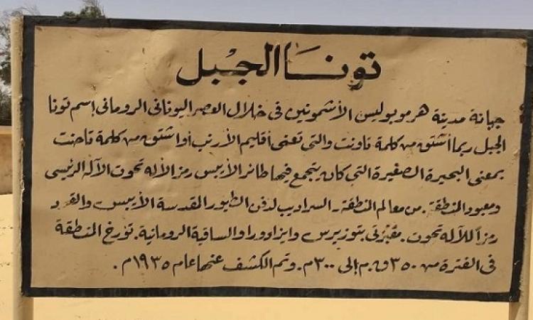 اكتشاف أول مقبرة فى تاريخ مصر الوسطى بالمنيا تضم ٢٨ مومياء