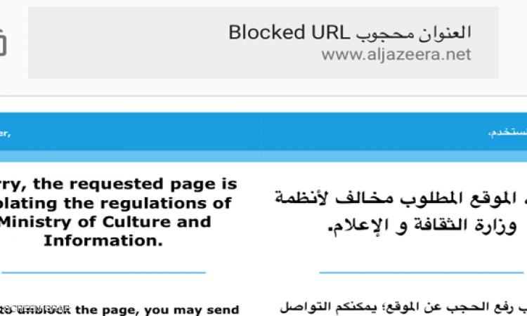 بالصور .. السعودية والامارات يحجبان مواقع الإعلام القطرية