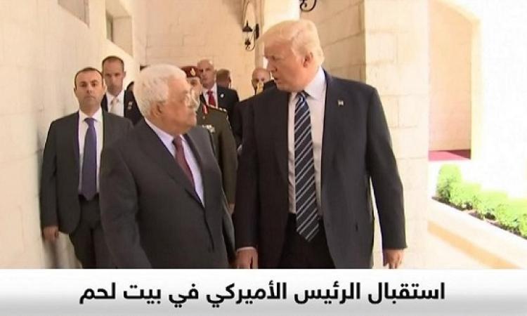عباس يستقبل ترامب فى بيت لحم
