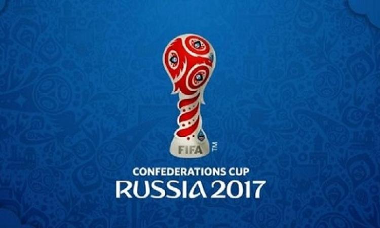 نيوزيلاندا تصطدم بروسيا فى افتتاح كأس القارات اليوم
