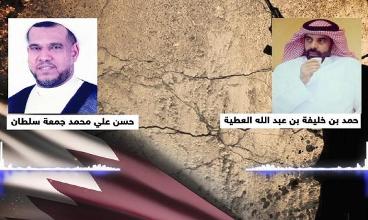 تسريبات جديدة تفضح التأمر القطرى فى البحرين