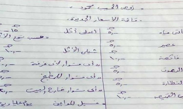 """النساء قادمون.. مصرية تشعل """"فيس بوك"""" بقائمة أسعار مقابل خدمة زوجها !!"""