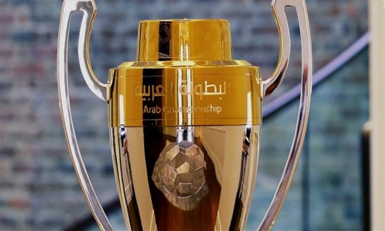 أبو ظبى تستضيف اليوم قرعة الأدوار النهائية للبطولة العربية