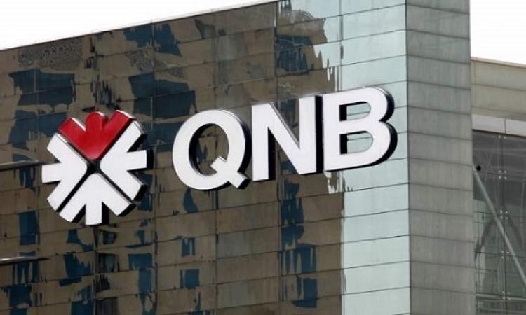 QNB تعلن عن الانتهاء من ترتيب قرض تجمع بنكي بـ 3.5 مليار دولار